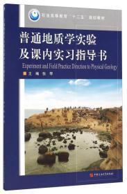 普通地质学实验及课内实习指导书