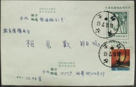 台湾邮政用品、明信片,台湾植物四君子竹子邮资片补贴灯塔实寄片一枚,销士林