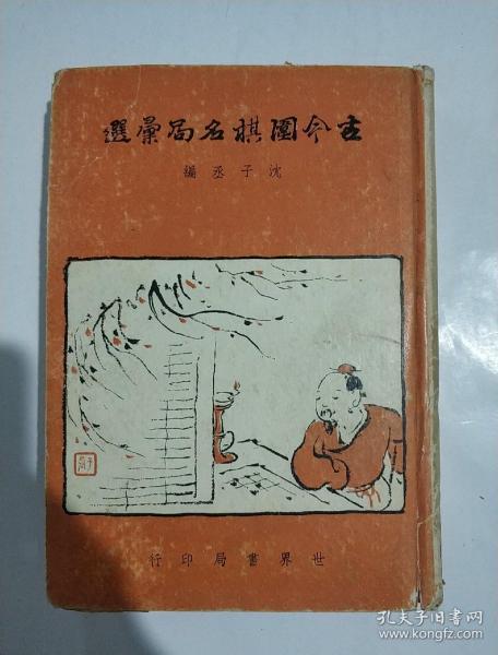古今围棋名局汇选(民国32年初版.精装)