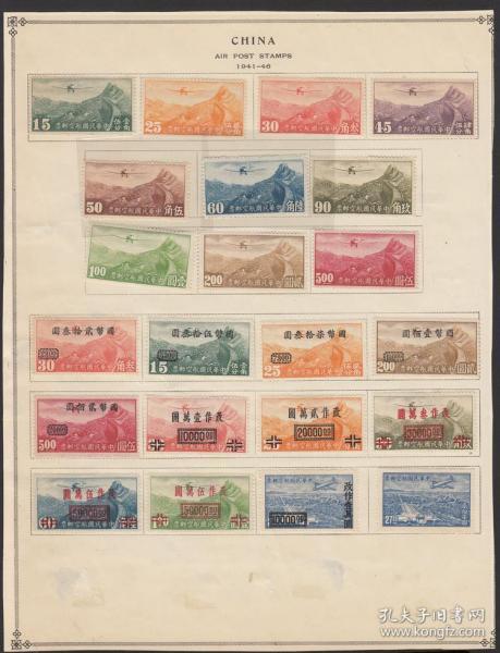民国航空邮票成套新22枚