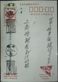 台湾邮政用品、明信片,台湾动物鸟类鸳鸯邮资片,销两个机盖戳,销桃园
