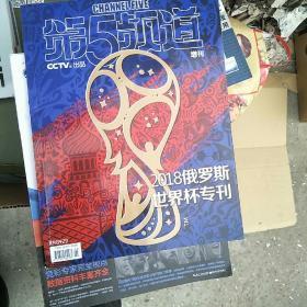《第5频道》杂志 世界杯增刊 CCTV出品 2018俄罗斯世界杯专刊 体育运动足球第五频道杂志足球周刊杂志