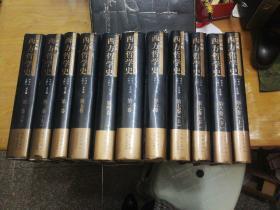 西方哲学史(1-8卷共11本全)学术版