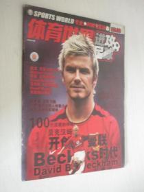 体育世界进攻足球    2002年第23期  总第  382期  附海报