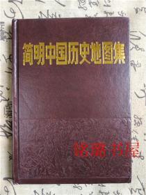 简明中国历史地图集(精装)A无书衣