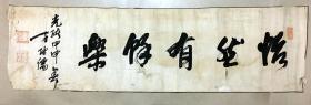 清代光绪年间书画家-方继儒-书法