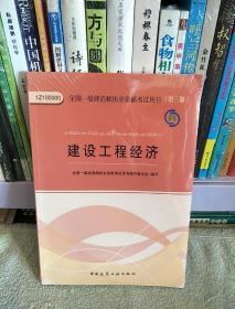 建设工程经济(第3版)