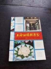 上海功德林素食
