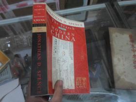 Spence : The Search for Modern China 史景迁名著 《追寻现代中国》第二版修订