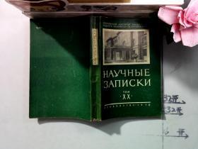 苏联农业部莫斯科水产工程研究所 科学纸条【外文书】