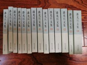 潘光旦文集(1~14卷)