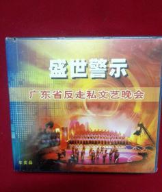 盛世警示-广东省反走私文艺晚会--5碟DVD-原塑封