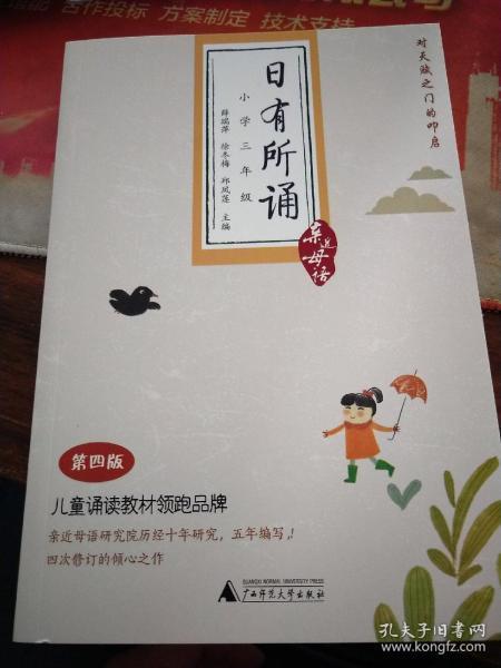 亲近母语·日有所诵:三年级(第4版)