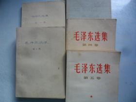 毛泽东选集  第 一二三四五 卷  5本合售   平装