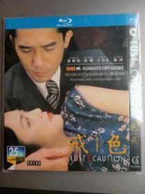 色戒(完整版) 蓝光DVD 25GB