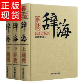 现代汉语辞海 精装3册 汉语工具书 辞典16开精装 中国书籍出版