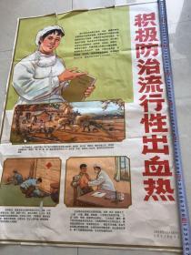 大文革时期,积极防治流行性出血热大幅宣传画。墙上有农业学大寨大力开展爱国卫生运动标语。77cmx53cm