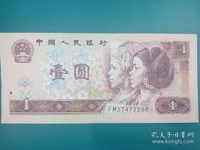 钱币爱好者收藏专用 支持银行专业鉴定 第四套人民币 90版 1元 FW 37472298