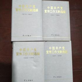 中国共产党宣传工作文献选编1915-1937全四册
