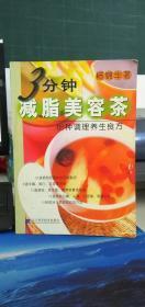 3分钟减脂美容茶:65种调理养生良方     杨锦华  著      辽宁科学技术出版社     9787538138139
