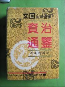 文白对照全译资治通鉴(中册)