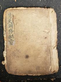 道家手抄本《先天朝修秘旨》,42个筒子页