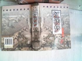 中国古典名著系列 红楼梦