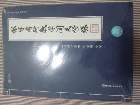 2020 张宇考研数学闭关修炼