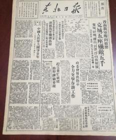 东北日报458期 晋南克城5座