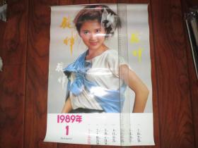 旋律明星挂历,12张全套,1989年