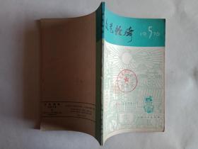 文艺轻骑1976.5(馆藏,无涂划,保存完好)