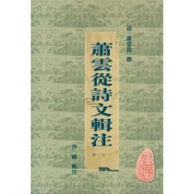 萧云从诗文辑注(32开精装 全一册)