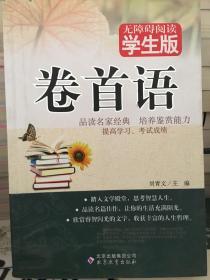 卷首语 无障碍阅读学生版-积累文史知识,培养鉴赏能力