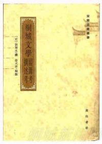桐城文学渊源考撰述考(32开平装 全一册)