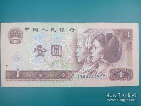 钱币爱好者收藏专用 支持银行专业鉴定 第四套人民币 90版 1元 QN 95354579