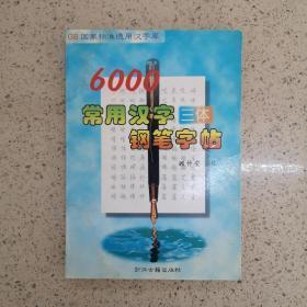 6000常用汉字三体钢笔字帖