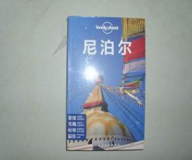 孤独星球Lonely Planet旅行指南系列 尼泊尔 库存书 未开封 参看图片