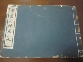 """稀见民国初版一印""""珂罗版精印美术作品集""""《黄鳯六村居山水》,8开超大本线装一册全。神州国光社 民国二十年(1931)十一月,线装玻璃珂罗版,初版一印刊行。内有精美""""山水绘画作品""""数幅。版本罕见,品如图!"""
