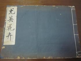 """稀见民国初版一印""""珂罗版精印美术作品集""""《尤英花卉》,【清】尤英 绘,8开超大本线装一册全。神州国光社 民国二十年(1931)六月,线装玻璃珂罗版,初版一印刊行。内有精美""""花卉绘画作品""""十二幅。版本罕见,品如图!"""