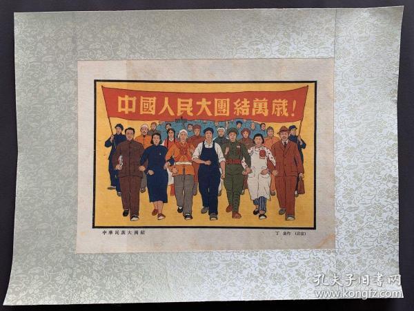 约1950年 荣宝斋套色木版年画 丁鱼作《中华民族大团结》一大幅(白宣纸刷印,年画原尺寸:25*34.5cm,画心尺寸:19*27.5cm,新做装裱)