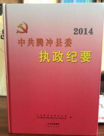 中共腾冲县委执政纪要.(2014)