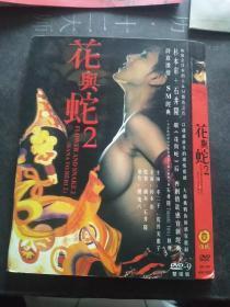 (花与蛇2)  2DVD