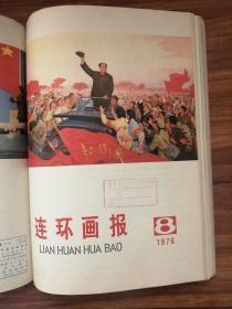 收藏佳品  连环画报1976全年