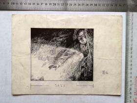 80-90年代钢笔手绘插图画稿《打着手电的男孩》(可能是出版过的画稿)