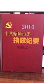 2010中共昭通市委执政纪要