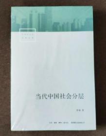 当代中国社会分层