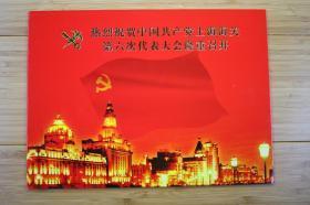 祝贺中国共产党上海海关第六次代表大会隆重召开 小版张+封 带册