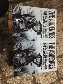 阿登战役1944一1945 :希特勒的冬季攻势全2册