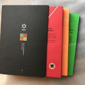登高四书全四册