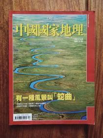 """繁文 中国国家地理 期刊  2011年4月号 总第34期 地理知识 2011年4月 有一种风景叫""""蛇曲""""神秘的水下古城 百变清江:神秘的地理单元 白族的千年传奇 中华鲟的存亡之道 FK"""